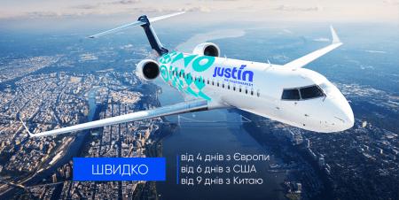 Justin запустил международную доставку из Amazon, eBay, AliExpress и прочих онлайн-магазинов США, Китая и Польши