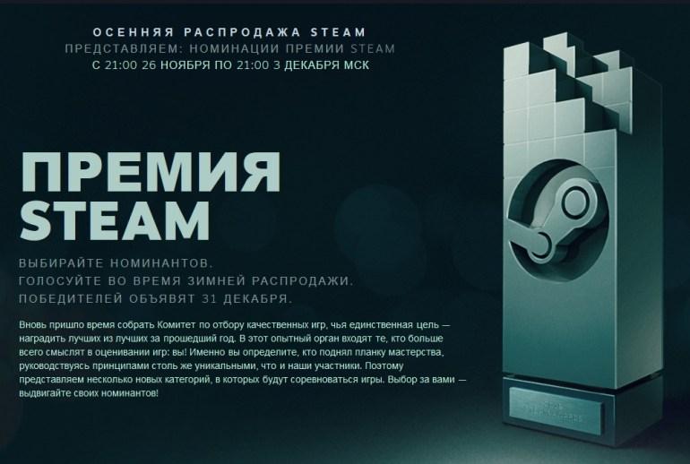 """В Steam стартовала """"Осенняя распродажа"""" игр и выбор номинантов на премию Steam Awards 2019"""