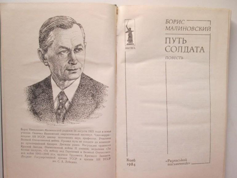 Памяти Бориса Малиновского: из истории отечественного компьютеростроения