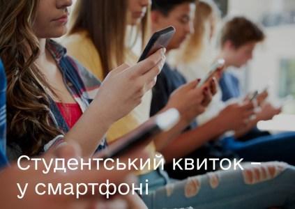 Электронные версии студенческого и ученического билетов появятся в приложении «Дія» в начале 2020 года