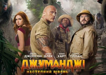 Рецензия на фильм Jumanji: The Next Level / «Джуманджи: Новый уровень»