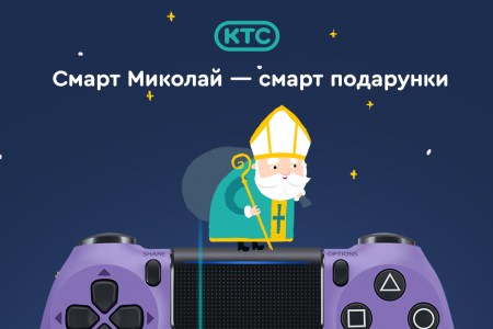 Топ-5 смарт подарунків на Миколая в КТС