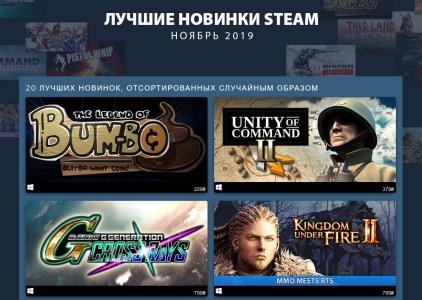 Steam представил Топ 20 самых продаваемых новых игр ноября 2019 года