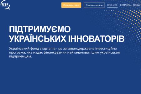 «Первый шаг развития Украины как «государства инноваций»»: Украинский фонд стартапов начал принимать заявки на получение грантов, на финансирование предусмотрено 440 млн грн