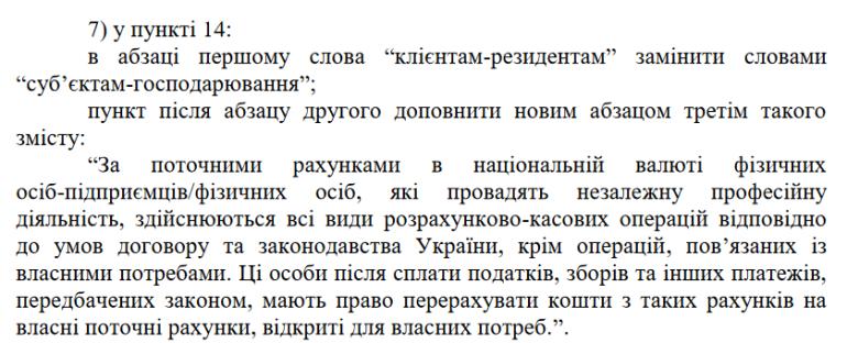 НБУ официально запретил ФОП-ам тратить деньги с предпринимательского счета на личные потребности [обновлено]