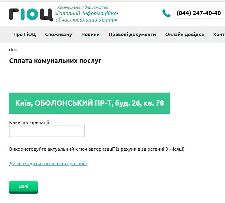 ГИВЦ слил в открытый доступ данные киевлян об их квартирах и коммунальных услугах