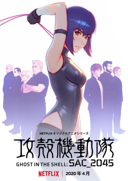 Вышел полноценный трейлер аниме-сериала «Призрак в доспехах: SAC_2045» / Ghost in the Shell: SAC_2045 от Netflix, премьера состоится в апреле