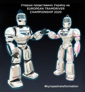 «Киевпастранс» разработал семейство Киевпастрансформеров, включая Киевпастрансформерку Лилу, и хочет делать интерактивные игрушки и анимационные сериалы с ними