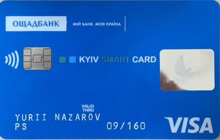 В КГГА показали новый дизайн «Карточки киевлянина» — лаконичный синий цвет, эмблема Kyiv Smart Card, но по-прежнему только от «Ощадбанка»