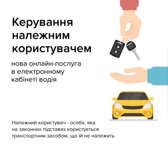 В «Электронном кабинете водителя» теперь можно зарегистрировать надлежащего пользователя автотранспорта, который будет получать штрафы и извещения вместо владельца автомобиля