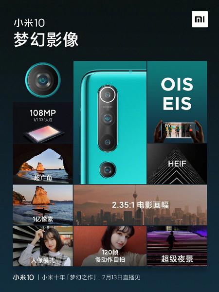 Xiaomi Mi 10 представят уже послезавтра. Все что известно о новом флагманском смартфоне компании