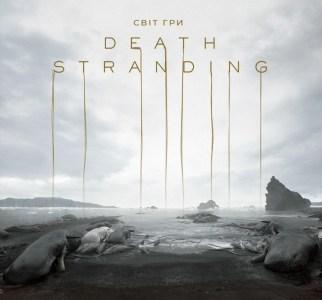 Рецензія на артбук «Світ гри Death Stranding» / The Art of Death Stranding