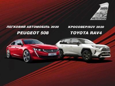 «Автомобиль года в Украине 2020». А вы согласны?