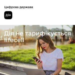 Lifecell перестал учитывать трафик в приложении «Дія»