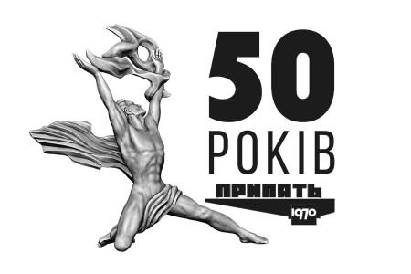 На честь 50-річчя міста Прип'ять презентували діджитал-барельєф «Прометей» площею 350 кв.м. [відео]