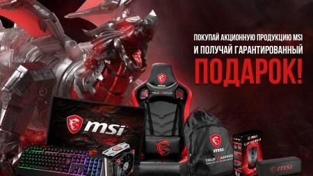 Компания MSI Ukraine представила сайт с акционными предложениями