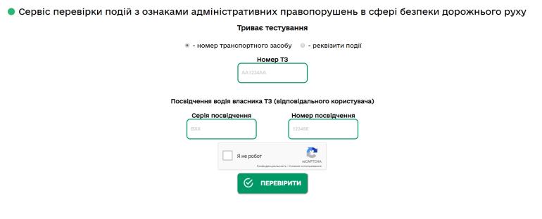 МВД запустило сайт для быстрой проверки нарушений ПДД