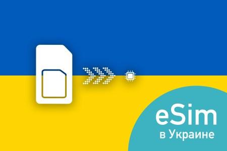 eSim в Украине: что это такое и как им воспользоваться?