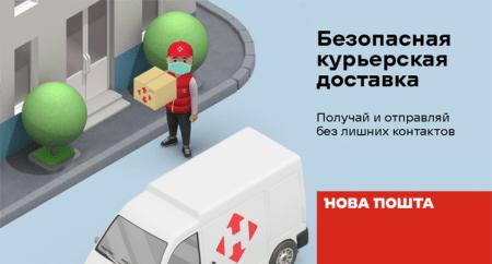 «Нова пошта» запустила услугу бесконтактной доставки курьером — он оставляет посылку перед дверью, отходит на 1,5 метра и просит оплату без контакта