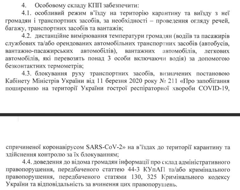 КГГА: С завтрашнего дня водителям и пассажирам транспорта на въездах в Киев будут измерять температуру, при превышении отметки 38 градусов и симптомах ОРВИ - отправят на госпитализацию