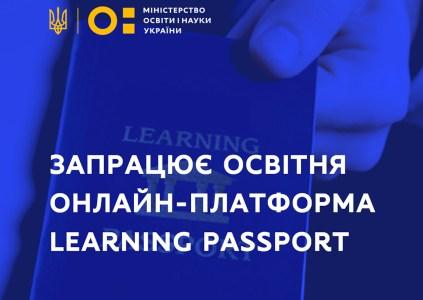 Украина станет одной из первых стран, где заработает новая образовательная онлайн-платформа Learning Passport
