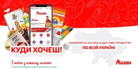 «Нова пошта» и «Ашан» объявили о сотрудничестве, теперь продукты из онлайн-магазина можно заказать в отделение НП, в почтоматы или по адресу