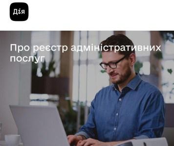 Минцифры анонсировало создание единого онлайн-реестра административных услуг