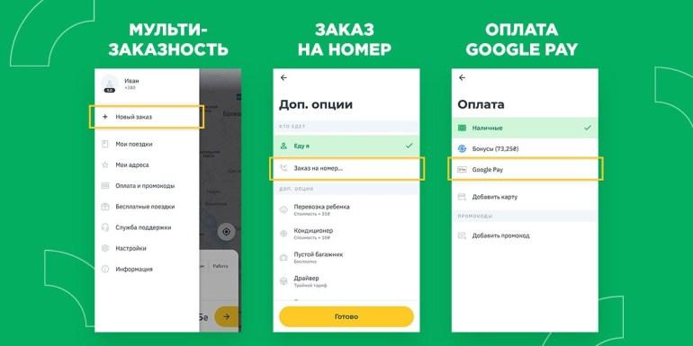 Редизайн и новые возможности сервиса OnTaxi