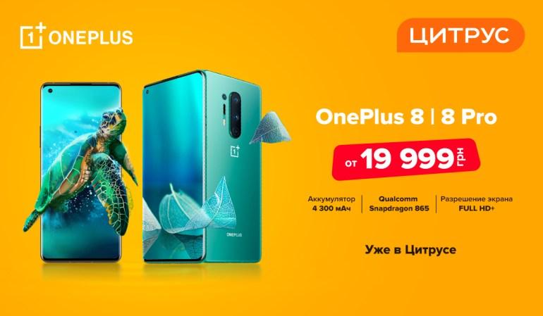 Цитрус анонсировал старт продаж флагманских смартфонов OnePlus 8 и OnePlus 8 Pro