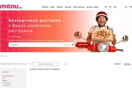 Вслед за Uber Eats сервис доставки еды Меnu.ua (ранее Eda.ua) также прекращает работу в Украине