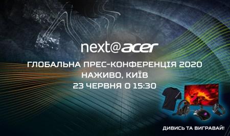 Завтра пройдет онлайн-трансляция презентации новинок Acer, в Киеве ее впервые будут стримить из студии с переводом и гостями [23 июня в 15:30]