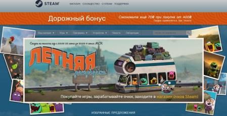 В Steam стартовала «Летняя распродажа» игр, которая продлится до 9 июля