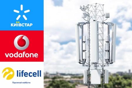 Киевстар, Vodafone Украина и lifecell начали совместный рефарминг радиочастот в диапазоне 900 МГц, который позволит ускорить развитие национального 4G-покрытия