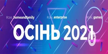 Украинскую выставку потребительской электроники CEE 2020 перенесли на следующий год