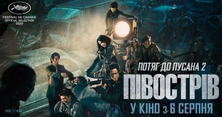 """Новий зомбі-екшен """"Потяг до Пусана 2. Півострів» виходить у широкий прокат в Україні 6 серпня 2020 року [трейлер]"""