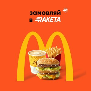 McDonald's в Украине подключил к доставке второй сервис, теперь фастфуд будут доставлять Glovo и Raketa