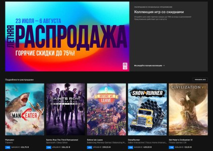 В магазине Epic Games Store стартовала Летняя распродажа и одновременная бесплатная раздача двух игр