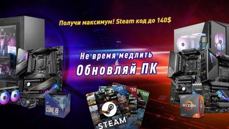 MSI дарит промокоды Steam на сумму до $140 за покупку комплектующих ПК