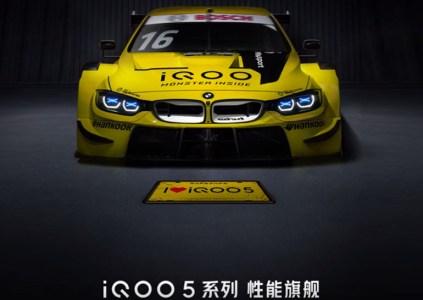 iQOO и BMW M Motorsport стали партнёрами, можно ожидать появления специальной версии смартфона iQOO 5 BMW Special Edition