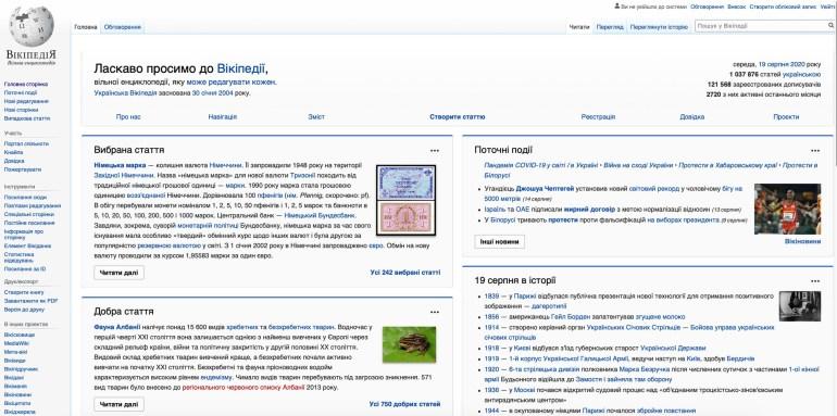 Українська Вікіпедія оновила дизайн стартової сторінки, зробивши її більш сучасною і простою