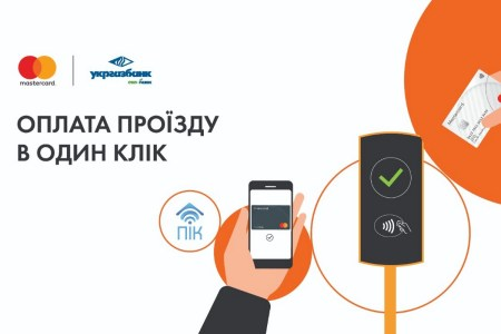 Вместо Kyiv Smart Card. В киевских маршрутках тестируют бесконтактную оплату проезда «ПIК»