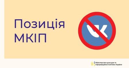 Минкульт намерен добиться удаления «ВКонтакте» из украинских App Store и Google Play
