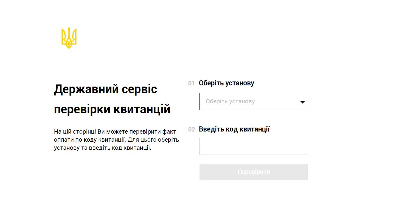 К сервису проверки электронных квитанций check.gov.ua подключились еще две компании — ПУМБ и EasyPay