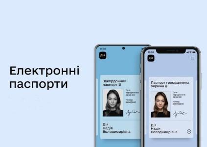 Кабмин одобрил законопроект Мининфраструктуры, который позволит использовать электронные паспорта в «Дії» для внутренних перелетов