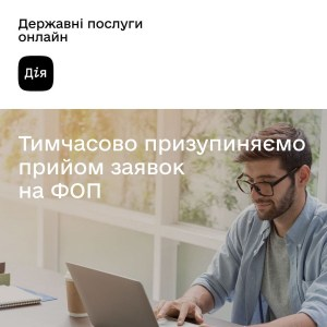 Портал «Дія» на неделю приостановил онлайн-регистрацию ФОП для решения проблемы загруженности регистраторов