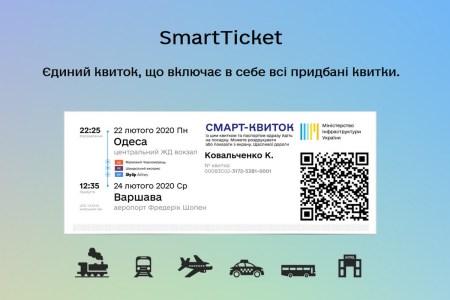 Мининфраструктуры: Единый электронный билет SmartTicket для поездов и метро начнет продаваться в Киеве уже в сентябре