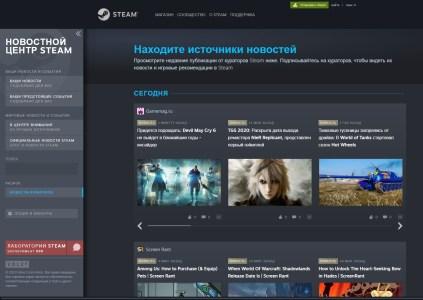 В Steam появляются подборки игровых новостей, пользователи могут индивидуально настраивать ленты и следить за источниками