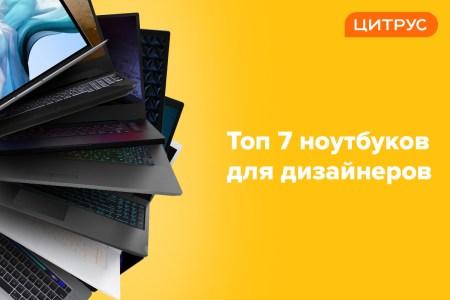 ТОП ноутбуков для дизайнеров от Цитруса