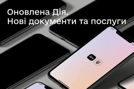 За семь дней в приложении «Дія» оплачено штрафов и долгов на общую сумму 760 тыс. грн
