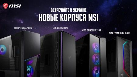Новые корпуса MSI в Украине: на любой вкус и бюджет
